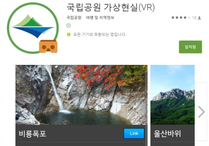 국립공원관리공단이 제공하는 VR앱. 국내 주요 국립공원의 360 드론영상을 만날 수 있다. - 이정환 제공